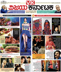 Vijaya Karnataka Listing April 27 2016 Pg 18